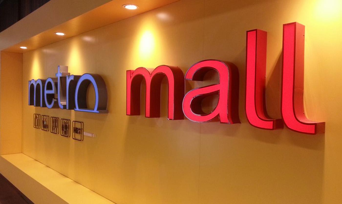 ป้าย Metro Mall : ป้ายไฟออกหน้า