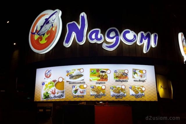ป้ายกล่องไฟ Nagomi