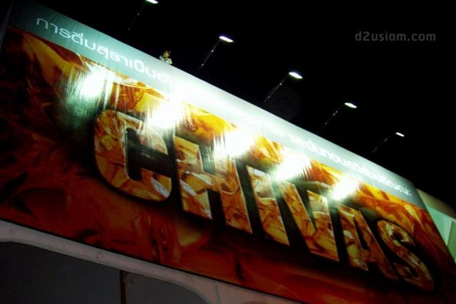 ป้าย billboard Chivas