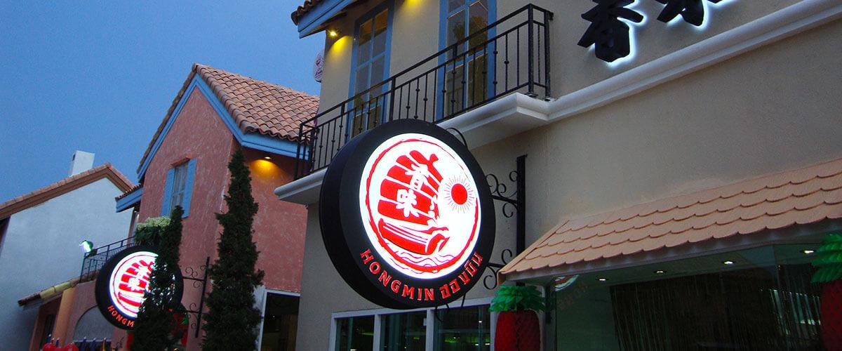 ป้ายกล่องไฟ ร้านอาหาร Hongmin