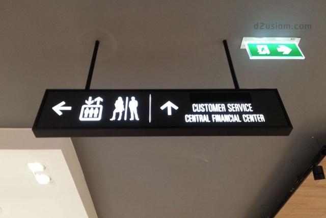 ป้ายบอกทางภายในห้างสรรพสินค้า Central