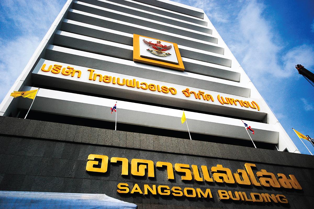 ป้ายหน้าอาคารแสงโสม Thai bev