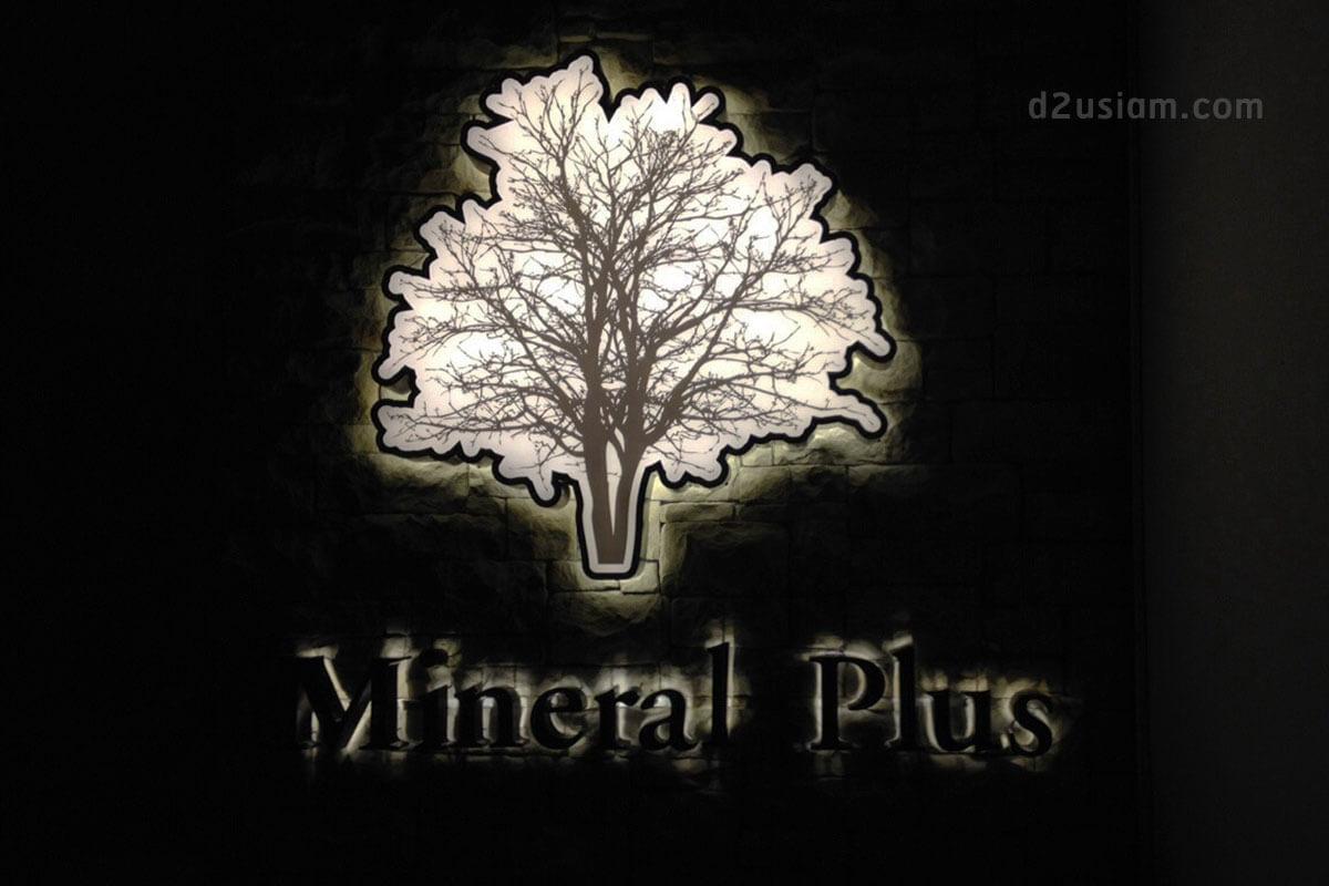 ป้ายไฟออกหลัง บริษัท mineral plus