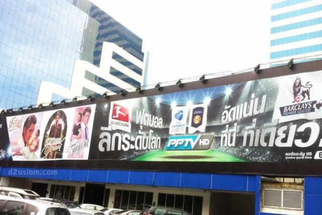 ป้าย Billboard PPTV