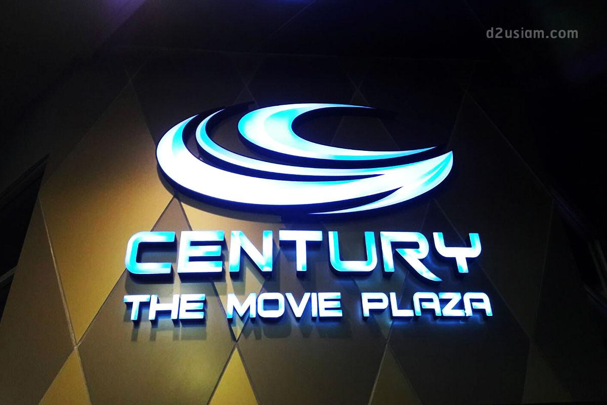 ป้ายห้างสรรพสินค้า Century