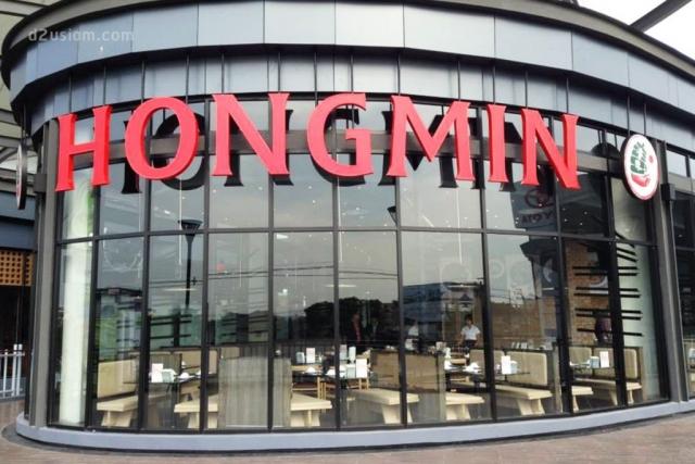 ป้ายร้าน Hongmin