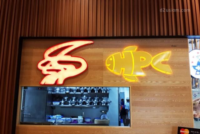 ป้ายร้านอาหาร หัวปลาช่องนนทรี