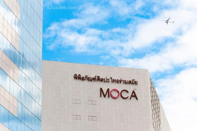 ป้ายหน้าอาคาร พิพิธภัณฑ์ร่วมสมัย MOCA