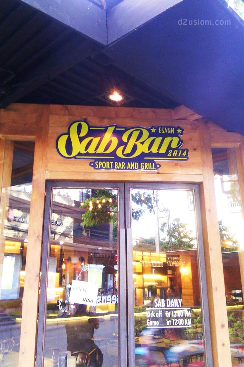 ป้ายร้าน SabBar