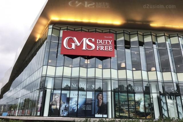 ป้ายห้างสรรพสินค้า GMS duty Free