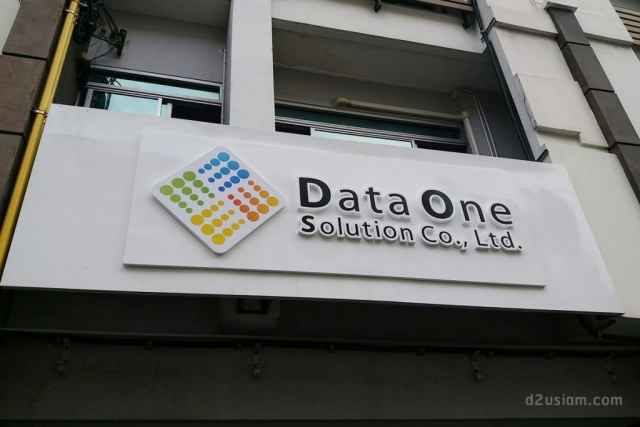 ป้ายหน้าบริษัท Data One